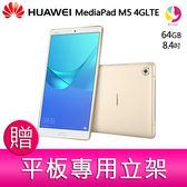 分期0利率  華為 HUAWEI MediaPad M5 4GLTE 64G 8.4吋通話平板手機   贈『平板專用立架*1』
