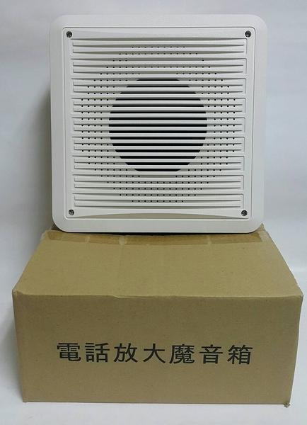廣播音響 (客製化)電話鈴聲放大器.卡鐘擴音器.魔音箱. 擴音喇叭(維修保固兩年)定製品