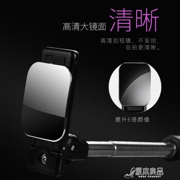 自拍棒 手機自拍桿小米華為vivo蘋果oppo榮耀美圖iphone安卓萬能通用型 原本良品