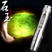 照玉石專用強光手電筒充電365nm紫光燈專業鑒定珠寶翡翠賭石超亮  WY【店慶滿月好康八折】