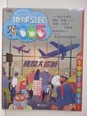 【書寶二手書T1/少年童書_DN7】地球公民365_第149期_機場大巡航_附光碟