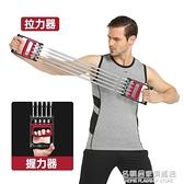 多功能腳蹬拉力器練臂肌擴胸器臂力器握力器男士家用健身器材【名購新品】