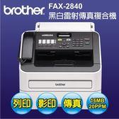 Brother FAX-2840 黑白雷射傳真複合機 多功能複合機 列印條碼