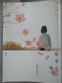 【書寶二手書T5/言情小說_ORR】花季太晚_煙波