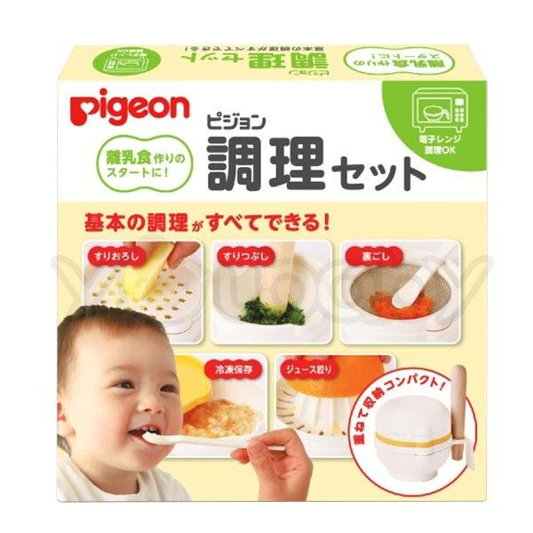 貝親 Pigeon 副食品調理組 /榨汁研磨器