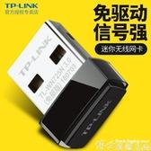 熱賣無線網卡電腦驅動wifi接收器wi-fi家用5g無限網絡信號TL-WN725N 8月驚喜價