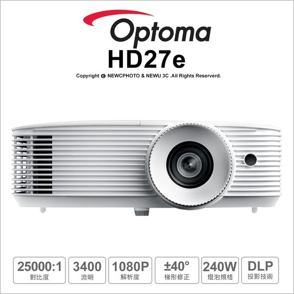 含稅免運 Optoma 奧圖碼 HD27e Full HD 3D劇院級投影機 電玩 支援MHL★可刷卡★薪創數位
