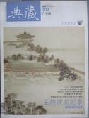 【書寶二手書T1/雜誌期刊_ZHC】典藏古美術_207期_王的汝窯紀事