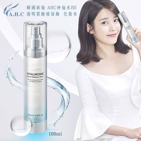 韓國 A.H.C B5 透明質酸/玻尿酸精華化妝水/神仙水 100ml