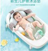 洗澡網兜 新生兒洗澡嬰兒浴盆網兜防滑海綿墊寶寶浴架浴床通用可坐躺 珍妮寶貝