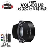 (贈鏡頭造型手電筒)SONY 索尼 VCL-ECU2 超廣角效果轉接鏡可轉接 SEL16F28 / SEL20F28 台南-上新