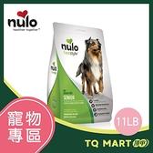 Nulo紐樂芙 無穀高肉量 高齡犬 黃金鱒魚+鹽酸鹽葡萄糖胺 11lb【TQ MART】