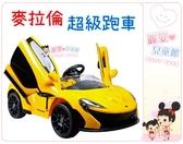 麗嬰兒童玩具館~麥拉倫McLaren P1超級跑車-超級豪華版兒童電動車.雙驅雙電.一鍵啟動設計