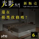 光影系列【UHO】6尺雙人加大加強床底/白色-A款