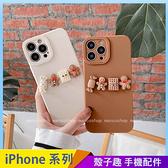 薑餅人糖果 iPhone SE2 XS Max XR i7 i8 plus 手機殼 立體卡通 直邊相框 保護鏡頭 全包邊軟殼
