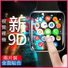 ROCK兩片裝  applewatch 2/3保護貼 iwatch3代水凝膜 42mm蘋果手表2/3熒幕保護貼【萌果殼】