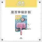 COSY梳芙[寵物美容用品,易潔伸縮針梳,中]JJ-SF-001