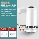 自動上水器 大桶飲水機家用抽水桶裝水出水器電動壓水抽水器自動上水