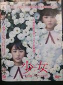 挖寶二手片-O12-067-正版DVD*日片【少女】-本田翼*山本美月
