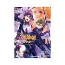 劇場版Sword Art Online刀劍神域(4)序列爭戰