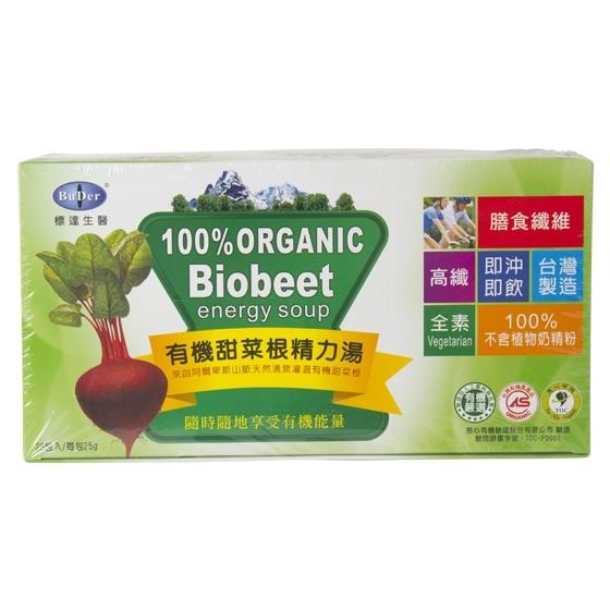 標達生醫~有機甜菜根精力湯28包/盒x2盒 +小精力湯10包/盒x2盒~特惠中~