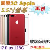 Apple iPhone7 Plus 手機128G,送 玻璃保護貼,24期0利率