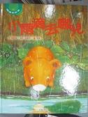 【書寶二手書T6/少年童書_J37】小雨滴去哪兒_郭 玫禎