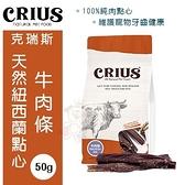 *WANG*紐西蘭 CRIUS克瑞斯 天然紐西蘭點心-牛肉條50g.單一肉類蛋白.狗零食