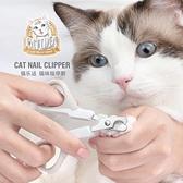 貓爪剪刀神器寵物指甲鉗貓專用貓指甲刀貓咪用品 【全館免運】