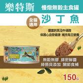 【毛麻吉寵物舖】LOTUS樂特斯 慢燉無穀主食罐 沙丁魚 全貓配方 (150g) 貓罐 罐頭