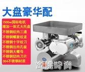絞肉機商用電動不銹鋼台式多功能大型碎肉切片灌腸機大功率絞切機『蜜桃時尚』