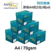 PAPER ONE 多功能影印紙 A4 70g (5包/箱)x6