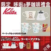 Kalita 【限定】 日本郵政 哆啦A夢 咖啡禮盒套組 咖啡 【組合4(D)】 濾杯 濾紙 咖啡壺 馬克杯x2 禮盒