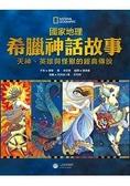 國家地理希臘神話故事(首刷加贈限量希臘諸神著色海報)