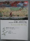 【書寶二手書T4/旅遊_YHV】維妮西雅在京都的香草手札_維妮西雅‧史坦利‧史密斯