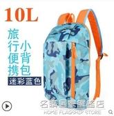 運動雙肩背包戶外男女兒童休閒學生小書包輕便皮膚包登山旅行背包 名購居家