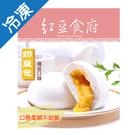 紅豆食府-奶皇包300G/包【愛買冷凍】