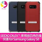 SEIDIO DILEX™ 軍規級四角防撞保護 for Samsung Galaxy S8