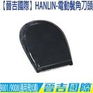 【晉吉國際】HANLIN-電動鬢角刀頭-適用9001 通用飛X浦