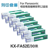For Panasonic KX-FA52E 相容傳真機 專用轉寫帶足30米 12盒 /適用 KX-FP205/KX-FP207/KX-FP215/KX-FC225/KX-FC255
