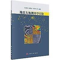簡體書-十日到貨 R3YY【地震大地測量學引論】 9787030510228 科學出版社 作者:作者:杜瑞林,