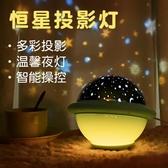 星空燈 星空燈房間場景布置網紅燈滿天星裝飾創意用品星星小夜燈浪漫道具 雙12