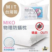 《MIKO》台灣製*物理防蹣枕*防蹣枕/防蹣抗菌枕心/枕頭心/抱枕心/棉心/飯店枕