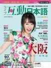 Live互動日本語  7月號/2017 ...