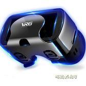 vr眼鏡手機專用頭戴式眼睛rv虛擬通用電影box頭盔5d一體機3d眼鏡「時尚彩虹屋」