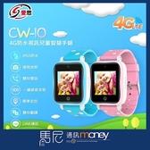 (免運)IS愛思 CW-10 4G LTE防水視訊兒童智慧手錶/定位手錶/兒童安心手錶/支援Line通話【馬尼通訊】