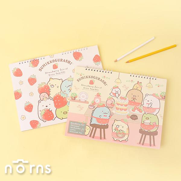 角落生物素描剪貼簿13K v2草莓系列- Norns 正版授權 角落小夥伴 素描本 塗鴉本 畫冊Sketch Book圖畫紙