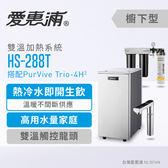 愛惠浦EVERPURE HS288T 智能觸控式加熱器 + PurVive-Trio 4H2 + RES-800 + UF-01淨水器3管 ~ 含標準安裝