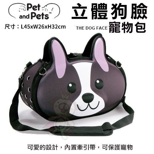 *WANG*喵旺家族-立體狗臉寵物包 內置牽引帶,可保護寵物 犬貓適用