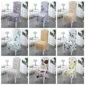 椅套 椅子套家用餐椅套彈力酒店椅套通用凳子套罩簡約餐桌椅子套罩布藝